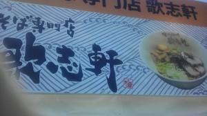 歌志軒の油そば(500円)。混ぜずに食べるべからず。