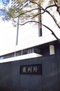 瀬戸簡易裁判所【イメージ】