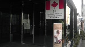 エントランスのカナダ国旗が目印です。階段上がってすぐの扉が当事務所です。