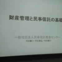 「財産管理と民事信託の基礎」のスライド