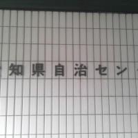 愛知県自治センター入り口