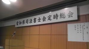 平成25年度愛知県司法書士会定時総会
